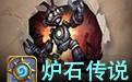 炉石传说国服版 1.17.1