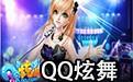 QQ炫舞 5.3.2