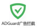 ADGuard 7.6.3583