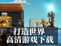 打造世界 中文版