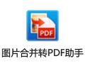 霄鹞图片合并转PDF助手 3.4