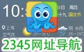 2345网址导航桌面版 8.5