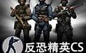 反恐精英CS 1.6中文版