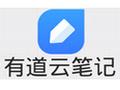 为知笔记(Wiz) 4.13.29