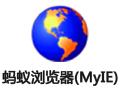 蚂蚁浏览器(MyIE) 9.0