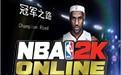 NBA2K Online 0.98.41