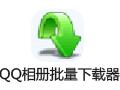 风很凉QQ相册批量下载器 9.8
