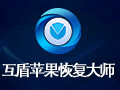 互盾苹果恢复大师 3.9