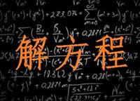 解方程软件