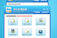 顶尖数据恢复软件免_【顶尖数据恢复软件破解版】顶尖数据恢复免费版系列软件-ZOL ...