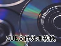 CUE软件