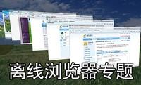 离线浏览器