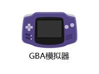 GBA模拟器中文版