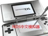 NDS中文模拟器