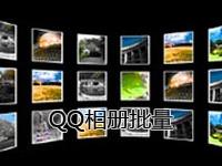 QQ相册批量下载器