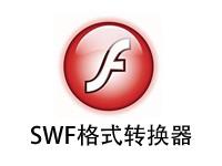 SWF格式转换器