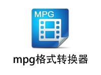 mpg格式转换器