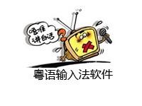 粤语输入法