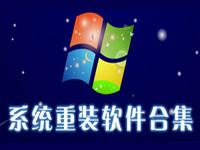重装系统软件