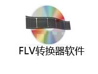 FLV转换器