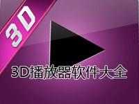 3D播放器