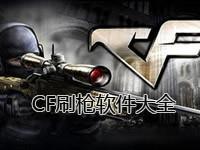 CF刷枪软件