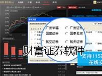 财富证券软件