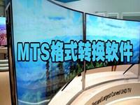 mts格式转换软件