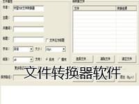 文件转换器