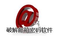 邮箱密码破解软件