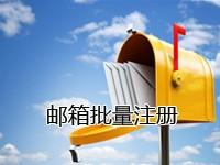 邮箱批量注册