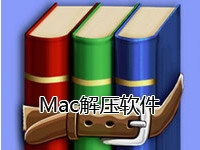 Mac解压软件