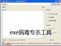 文件夹EXE病毒专杀