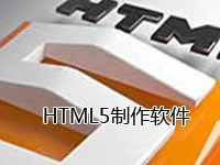 H5页面制作工具