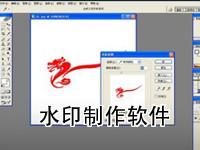 水印制作软件