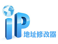 IP地址修改器