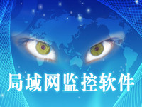 局域网监控软件