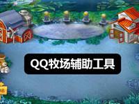 QQ农牧场助手