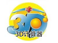 3D计算器