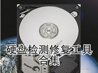 硬盘检测修复工具