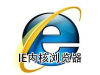 IE内核浏览器
