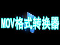 MOV格式转换器