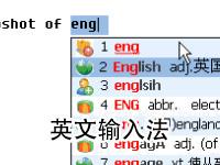 英文输入法