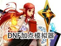 DNF加点模拟器
