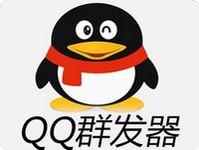 QQ群发器