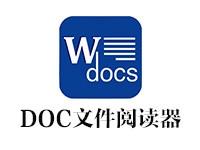 DOC文件阅读器