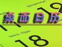 桌面日历软件