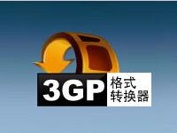 3GP格式转换器