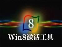 Win8激活工具