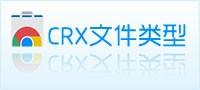 crx文件